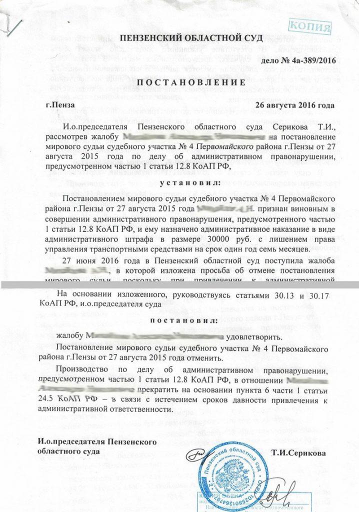 как вернуть права после лишения Москва